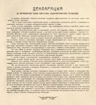 Декларация-об-образовании-СССР-док.jpg